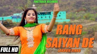 Rang Saiyan De | Full Song | Lakhvir Rinku | New Punjabi Devotional Songs 2018 | Finetrack Records