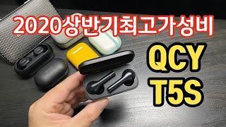 최고가성비 블투이어폰 Qcy T5s 2020 best budget earphone Qcy T5s