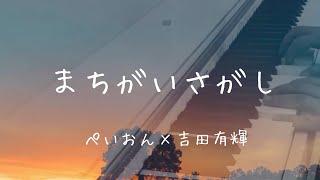 菅田将暉「まちがいさがし」フルバージョンはシンガーソングライターの...