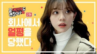 (ENG SUB) I was forced to wear the gaudy clothes [Ok to be sensitive? 2] Ep.02