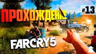 Прохождение ✸ Far Cry 5 #13