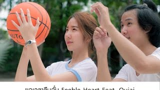 ขอเวลาลืม - อั๋น Feeble Heart Feat. Ouiai  【Unofficial Musicvideo】