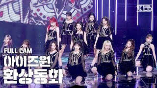 [안방1열 직캠4K] 아이즈원 '환상동화' 풀캠 (IZ*ONE 'Secret Story of the Swan' Full Cam)│@SBS Inkigayo_2020.7.5