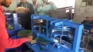 call 9849822423 రాజమండ్రి ఆంధ్రప్రదేశ్ పేపర్ ప్లేట్ మెషిన్   Paper Plate making Business