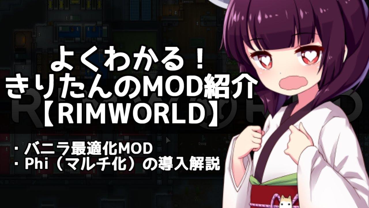 【Rimworld】よくわかるきりたんのMOD紹介【VOICEROID実況】