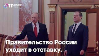 Смотреть видео СРОЧНО! Правительство России уходит в отставку! онлайн