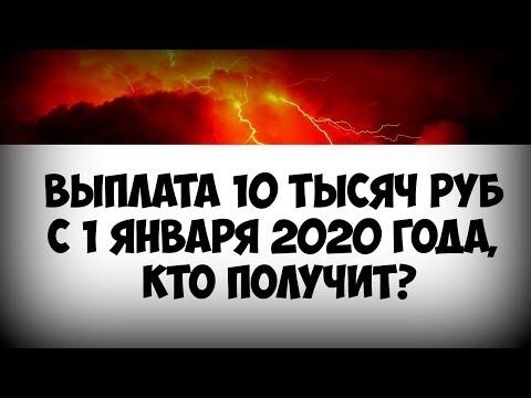 Выплата 10 тысяч рублей с 1 января 2020 года, компенсация по уходу!