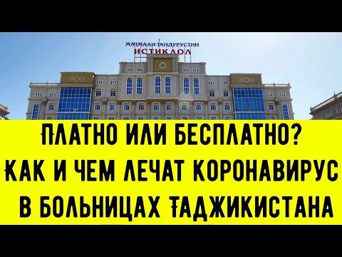Платно или бесплатно? Как и чем лечат коронавирус в больницах Таджикистана.