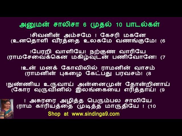 அனுமன் சாலிசா 6 முதல் 10 பாடல்கள் Hanuman Chalisa 6 to 10 Songs