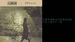 [中字] The Night Of Seokyo (서교동의 밤) - The Road (feat. Hyeri) (길에서 (feat. 혜리)) - Stafaband