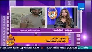 عسل أبيض - رسائل وقصائد بخط يد الشهيد أحمد المنسي انفردت بنشرها مجلة الهلال