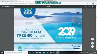 Tez Tour часть 2