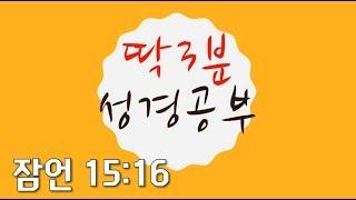 [딱3분 성경공부](잠언 15:16)(368)(맑고밝은…