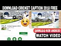 Cricket Captain2018 Download free | how to download Cricket Captain2018 android free apk+obb file