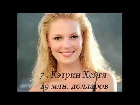Самые богатые голливудские актрисы 2013NY