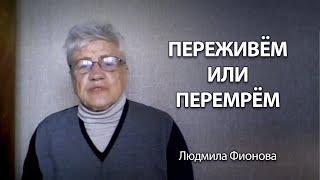 Переживём или перемрём? / Людмила Фионова / Комитет 100