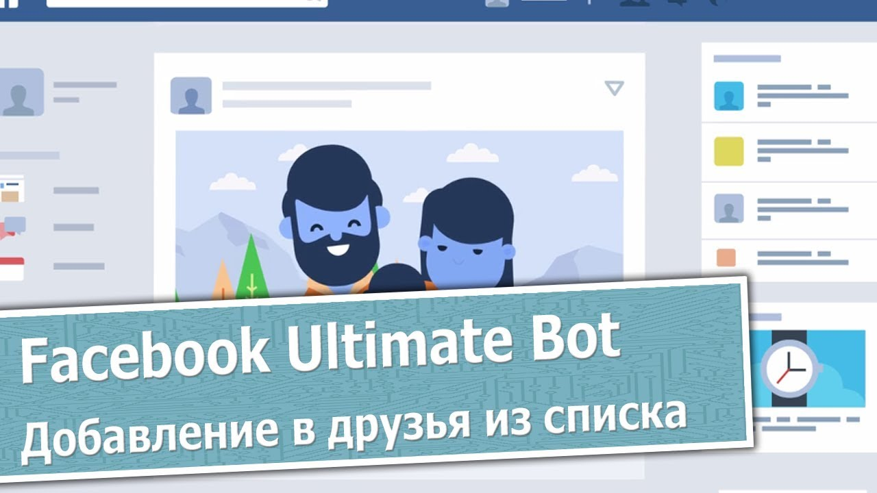 бот для добавления друзей фейсбук