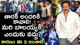 Top 5 Reasons For Balakrishna To Keep NTR Away | Reasons For Dispute Between Balakrishna And NTR