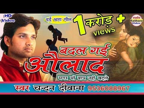 बदल गयी औलाद   Chandan Deewana   आंसू आ जायेंगे  सुन के Badal Gayi Aulad- चन्दन दीवाना Rathore Video