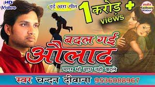 vuclip बदल गयी औलाद | Chandan Deewana | आंसू आ जायेंगे  सुन के Badal Gayi Aulad- चन्दन दीवाना Rathore Video