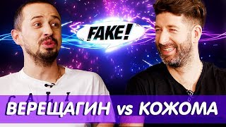 !!!ШОКирующий!!! Fake? #6 КОЖОМА vs ВЕРЕЩАГИН // Профилактика