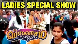 தல ரசிகைகளின் அலப்பறை   Viswasam 30th day Celebration   Ladies Special Show   Girls Mass Dance  