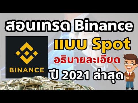 สอนการเทรดแบบ Spot ใน Binance เข้าใจง่ายทำตามได้ทันที อัพเดทล่าสุดปี 2021