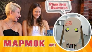 Реакция девушек - Мармок - №01 - Marmok