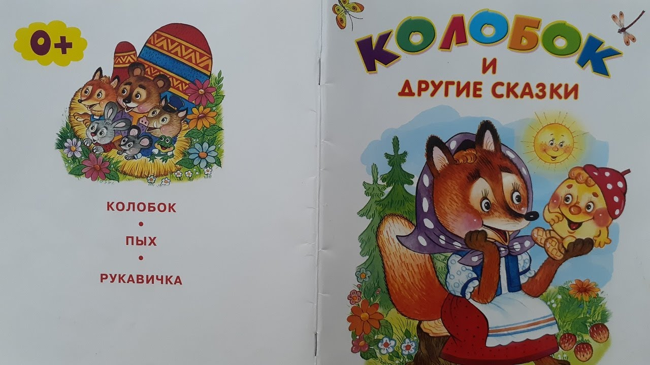 """""""Колобок"""", """"Пых"""", """"Рукавичка"""" Сказки с картинками для ..."""