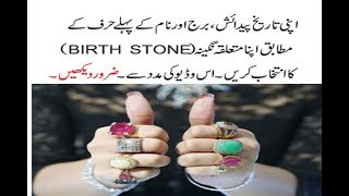 How To Select Birth Stone By Your Date Of Birth, Star And First Letter Of Name?Urdu-Hindi