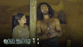 Garuda Muhurthaya | Episode 11 - (2020-10-03) | ITN Thumbnail