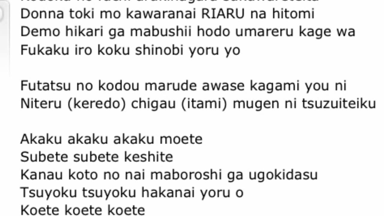 Futatsu No Kodou To Akai Tsumi Lyrics!!