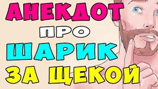 АНЕКДОТ про Мужика и Шарик за Щекой Самые Смешные Свежие Анекдоты