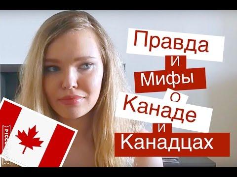 Правда о Канаде. Мифы о Канаде. Канадки и Американки. Заблуждения Русских Девушек.