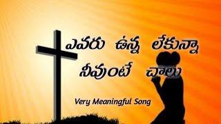 Evaru unna lekunna nevuntey chalu with lyrics||Telugu Christian song||Glory Ministries||