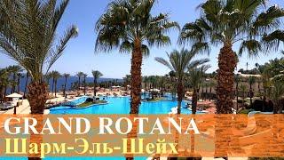 GRAND ROTANA RESORT Шарм Эль Шейх Египет Обзор отеля