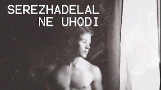 Serezhadelal - Ne uhodi [HQ]