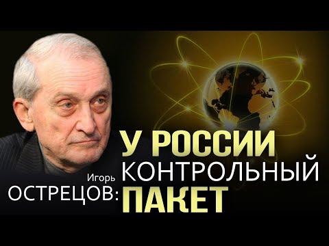 Игорь Острецов. Сценарий