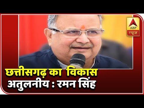Mic Ke Maharathi: Development In Chhattisgarh Is Unmatched: Raman Singh | ABP News