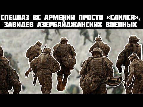В Карабахе спецназ ВС Армении просто «слился», завидев азербайджанских военных
