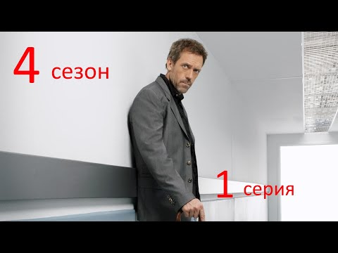 Сериал доктор хаус 4 сезон смотреть онлайн