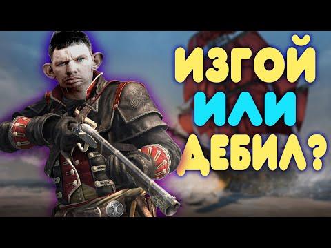 БАЛДЕЖНОЕ ПРОХОЖДЕНИЕ Assassin's Creed Rogue