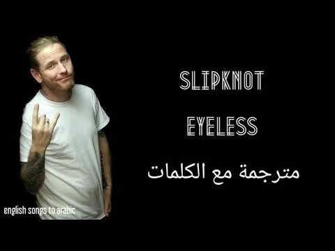 Slipknot - Eyeless - Arabic Subtitles/سليبنوت - بلا عيون - مترجمة عربي