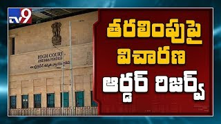 HC reserves order on High Court shift to Kurnool