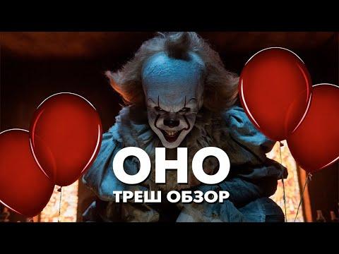 Треш Обзор Фильма ОНО (2017)