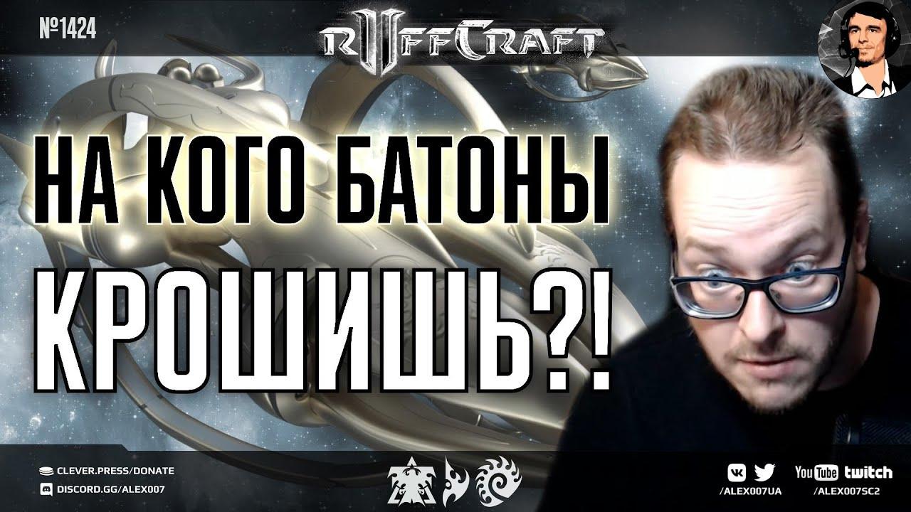 КАМБЭЧЬ КАК RUFF: Вытаскивание игр из безнадежных ситуаций и чудеса против керриеров в StarCraft II
