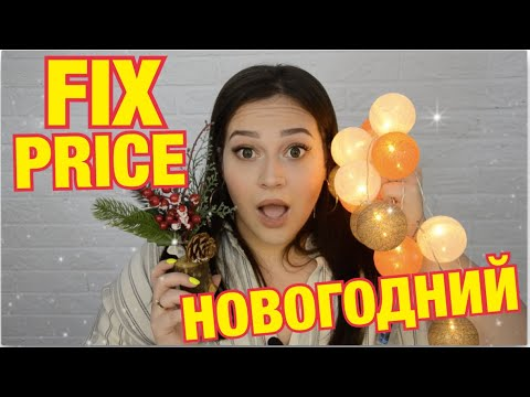 НОВОГОДНИЙ ФИКС ПРАЙС / FIX PRICE