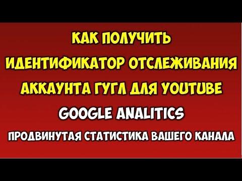 Идентификатор отслеживания аккаунта Google Аналитики в Ютубе 🔴 Статистика Ютуб Гугл Аналитикс