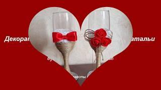 Декоративные бокалы для невесты Натальи и ее жениха