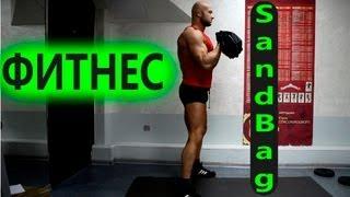 Тренировка дома и на турнике - Фитнес упражнения и похудение. SandBag (3)(Новое видео: